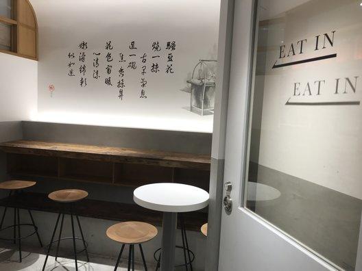 騒豆花 横浜ポルタ店 (サオドウファ)