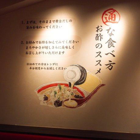 ちゃんぽん亭総本家 銀座インズ店