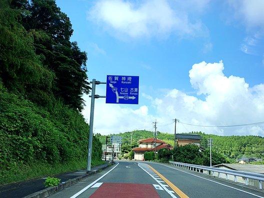 三瀬ループ橋