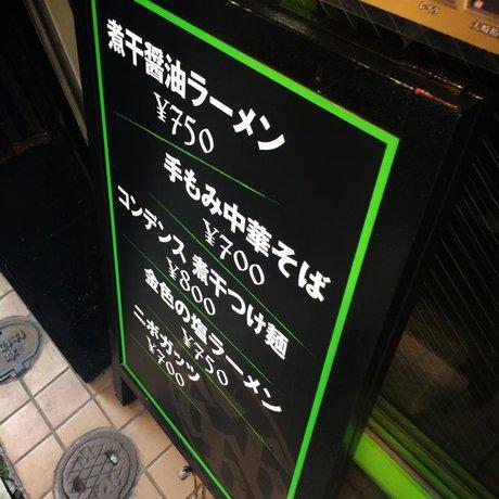 666原宿店