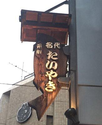 浪花家 江戸川橋