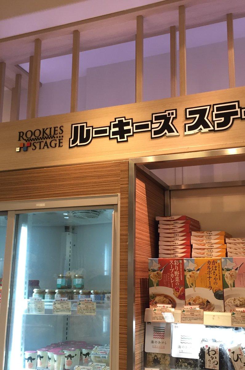 北海道どさんこプラザ 物産部門