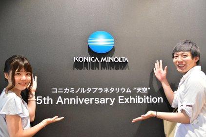 VirtuaLink in TOKYO SKYTREE TOWN®