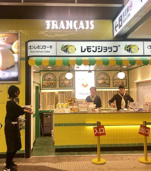 レモンショップ by FRANçAIS