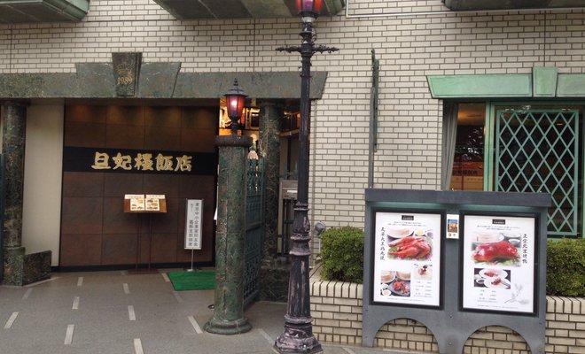 旦妃楼飯店