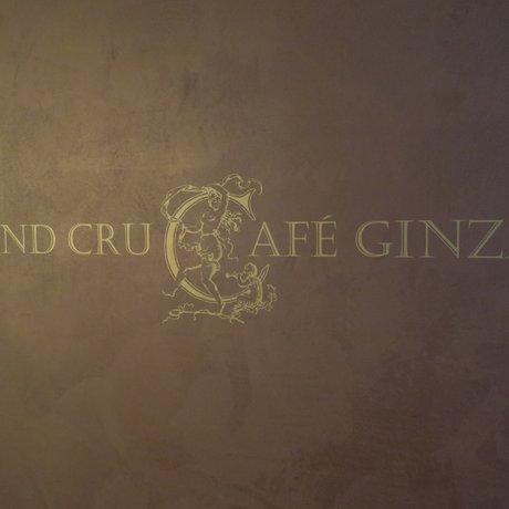 グラン・クリュ カフェ ギンザ