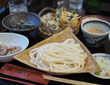 【群馬・渋川】日本三大うどん!水沢うどんを食べに行こう♪老舗の元祖田丸屋さんで舌つづみ