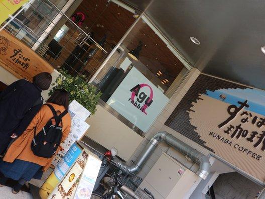 すなば珈琲 鳥取駅前店