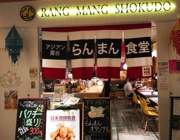 からあげグランプリ金賞受賞の唐揚げが食べ放題「アジアン屋台 らんまん食堂」