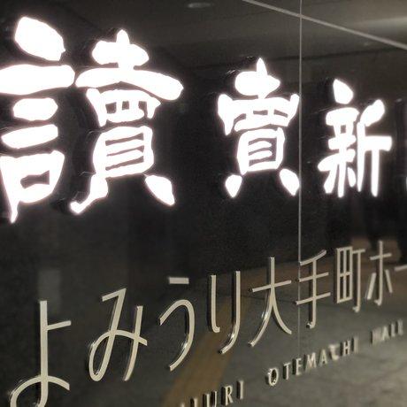 大手町駅(東京都)