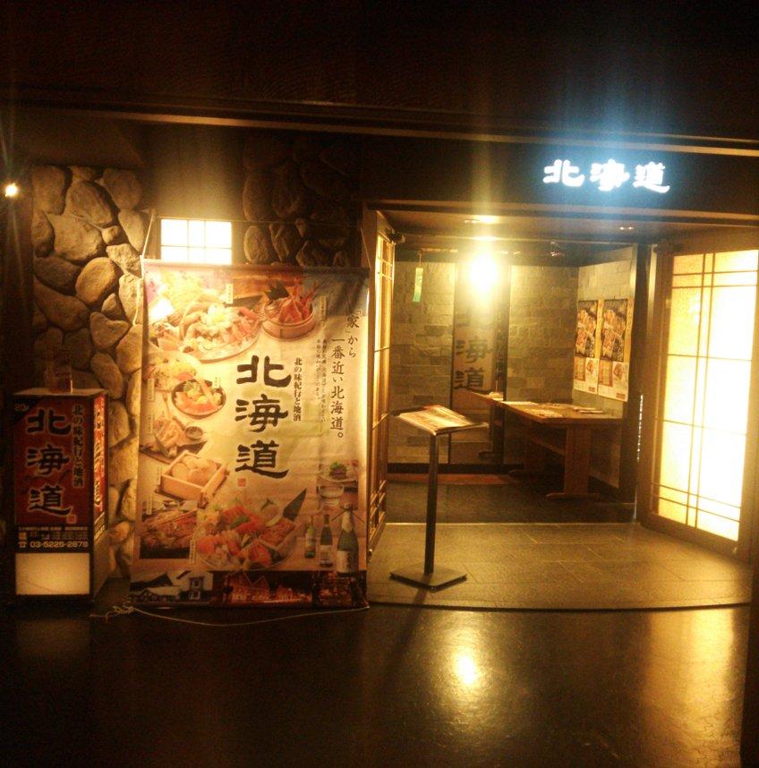 北海道 飯田橋駅前店