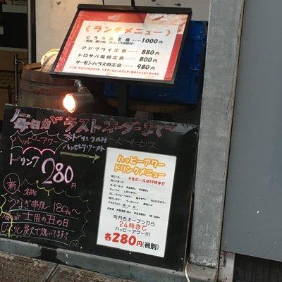 具魯烏葡 浜松町店