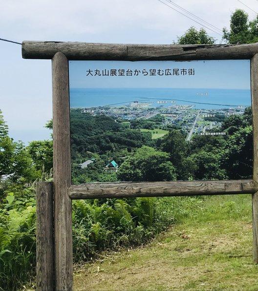 大丸山森林公園