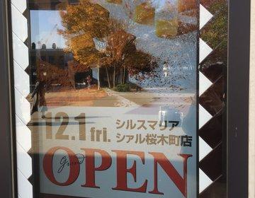 生チョコ発祥の店シルスマリア シァル桜木町店 ニューオープン!