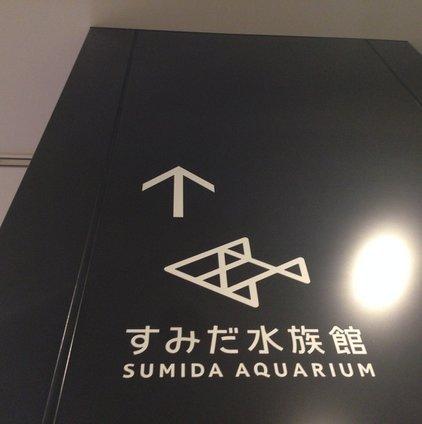 すみだ水族館
