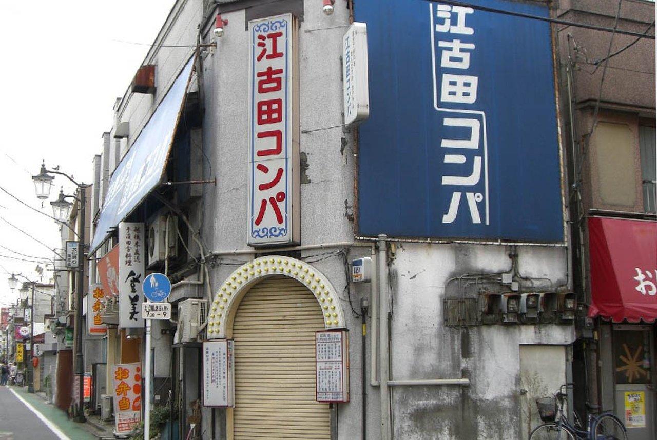 江古田コンパ
