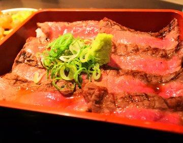 京都人に愛された熟成ステーキ重♡コスパ抜群!京都で肉活するならステーキハウス听へ行こう!
