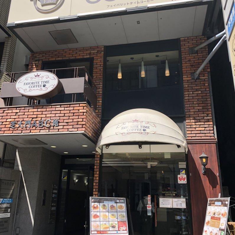フェイバリットタイムコーヒー 大門店