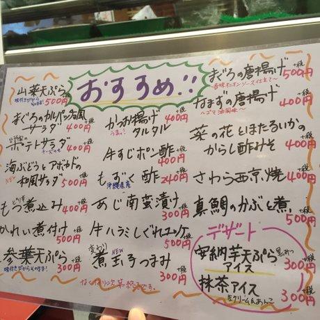 すし台所家 渋谷本店