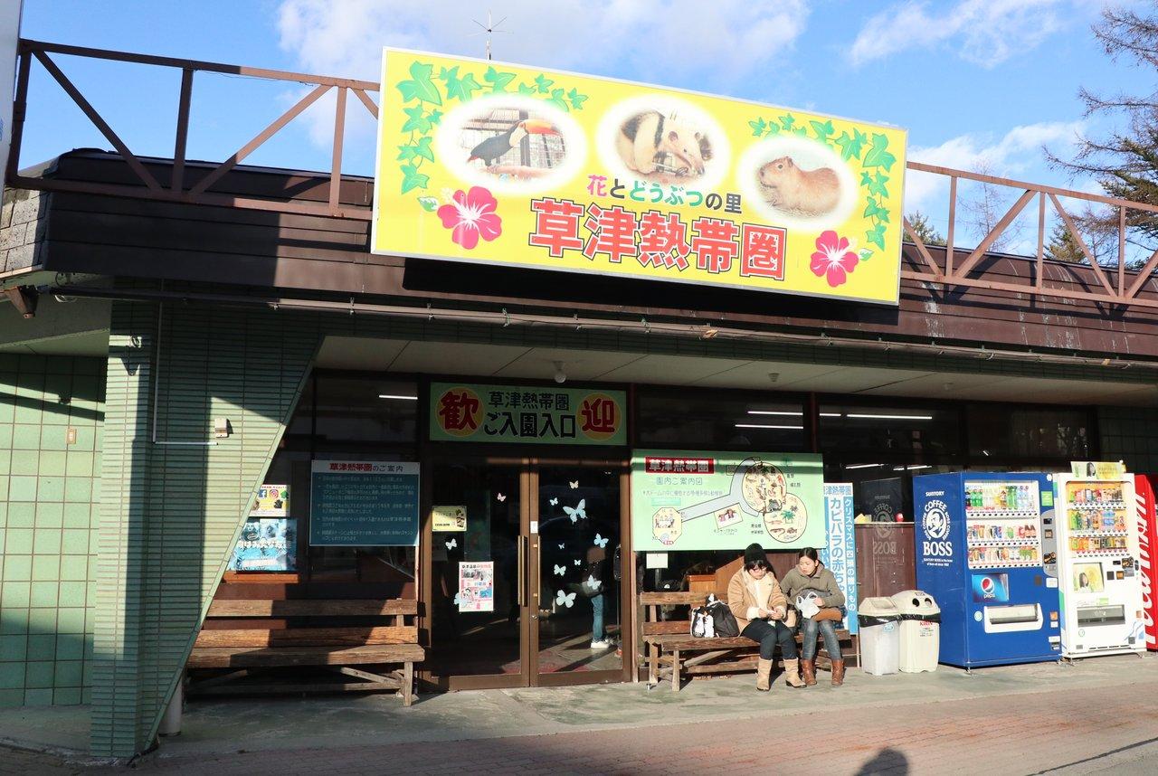 草津熱帯圏