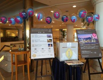 インターコンチネンタルホテル横浜が25周年キャンペーン実施中!夏休み最後にいかかですか!