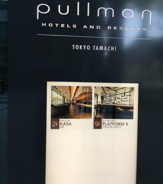 プルマン東京田町