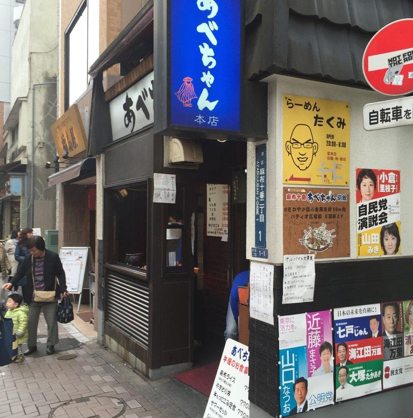 あべちゃん 麻布十番店