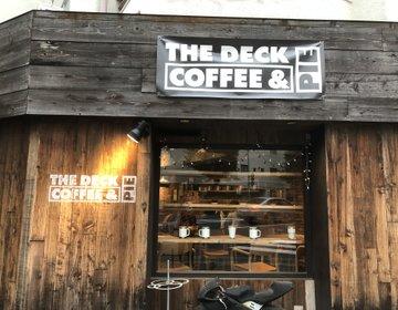 【奥原宿】タピオカ入りジュースでのんびりしませんか?手作りパイ専門店のデックスコーヒーでリラックス