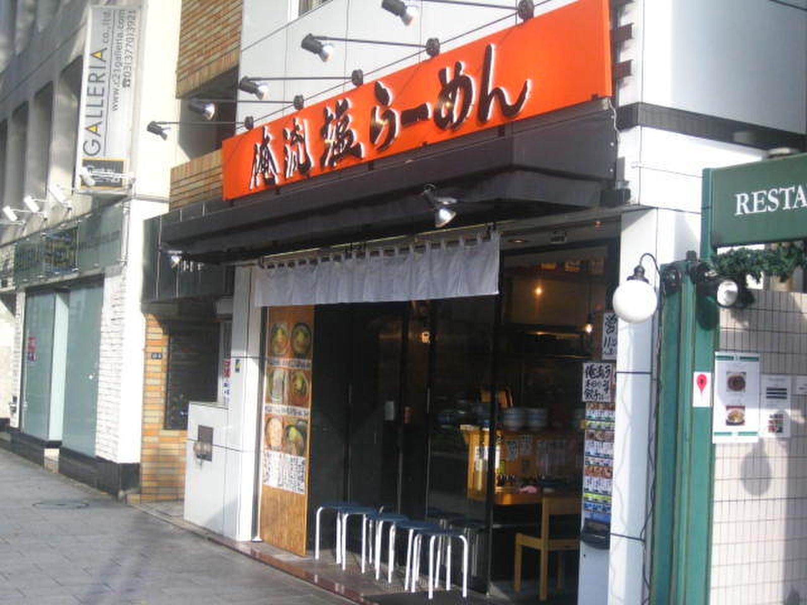 俺流塩らーめん 渋谷本店