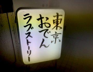 【恵比寿・東京おでんラブストーリーで愛は生まれる?】テレビで話題のこのお店。