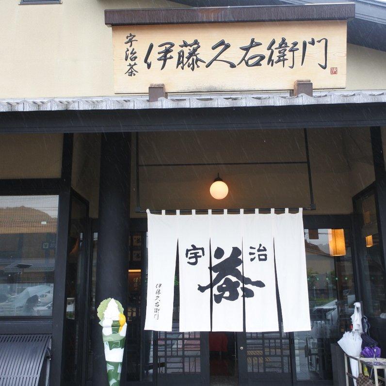伊藤久右衛門 本店