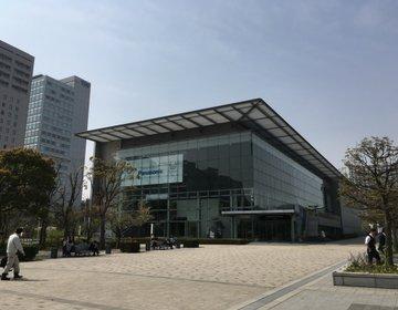 国際展示場駅目の前!パナソニックセンター東京で遊ぶプラン