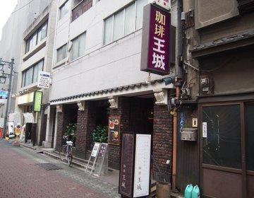 【上野レトロ純喫茶巡り】素敵空間でおいしいコーヒー啜ってみた。