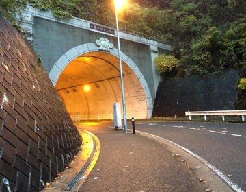 トンネルの先は別世界!横浜の南に来てみませんか?Part2