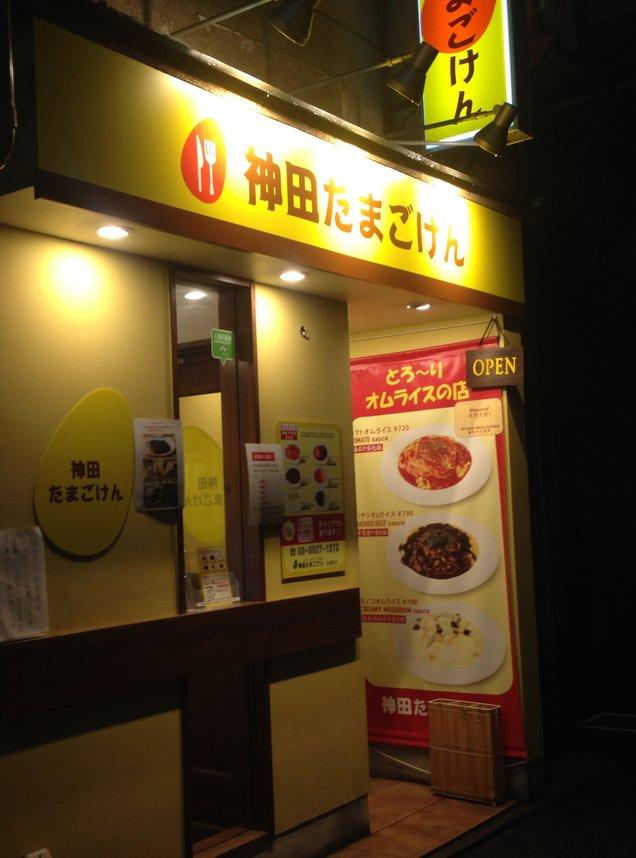神田たまごけん 秋葉原店
