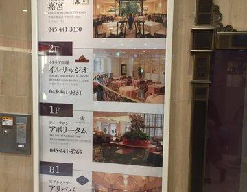 誕生日特典があるレストラン!横浜崎陽軒本店のイルサッジオへ!