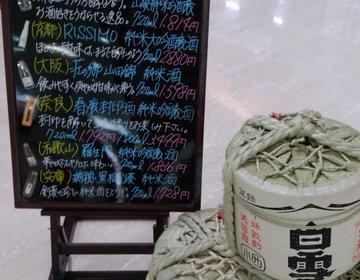 【大阪空港】日本酒100円の自動販売機!搭乗予定がなくてもわざわざ行きたい日本酒のお店