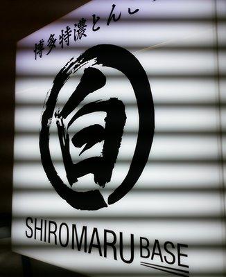 シロマルベース 梅田店