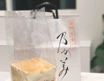 大流行!焼かずにそのまま食べるべきフワフワ食パン!その名も『生食パン』〜テイクアウト〜