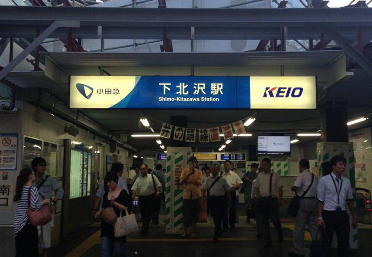 下北沢駅 南口