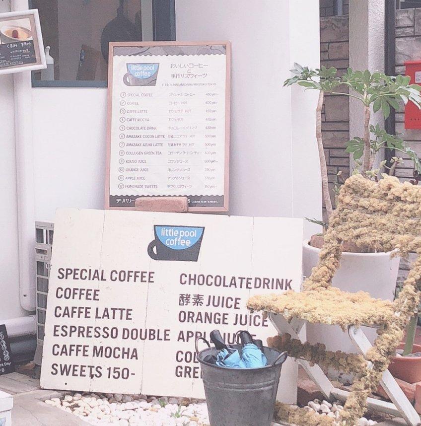 リトル プール コーヒー (Little pool coffee)