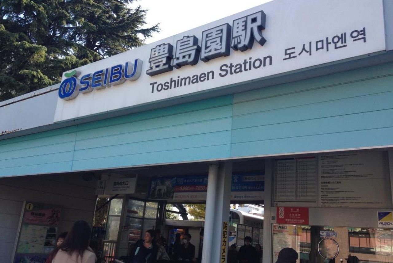 豊島園駅(西武線)
