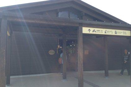 知床五湖パークサービスセンター