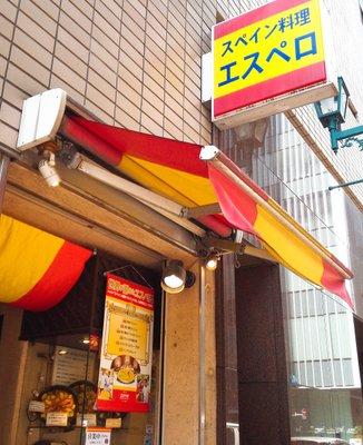 スペイン料理銀座エスペロ ガス灯通り店