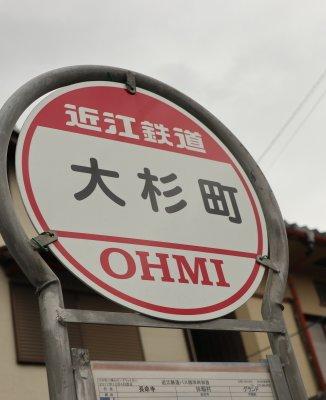 大杉町八幡山ロープウェイ口/近江鉄道バス湖国バス