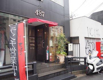 【居酒屋のランチ限定メニューがうますぎる!】炭火焼の鶏肉とふわふわ卵の親子丼@五反田