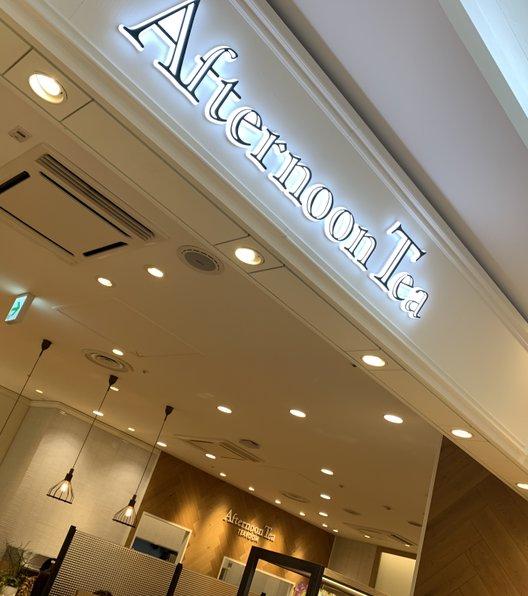 アフタヌーンティー・ティールーム 東武百貨店船橋店