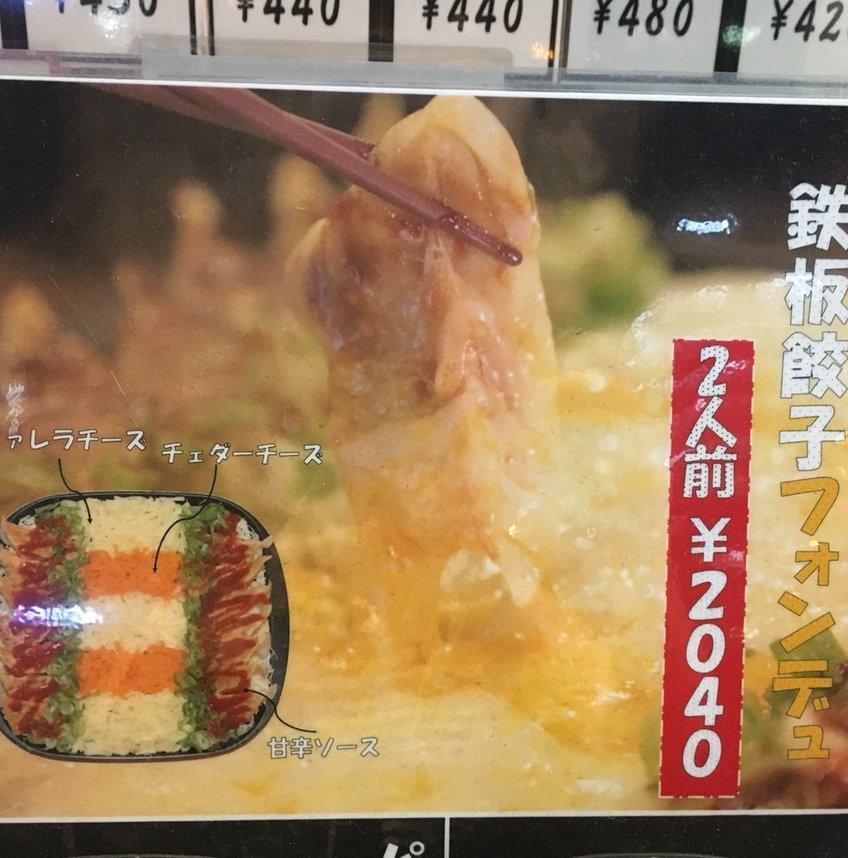 神田餃子居酒屋WARASHIBE GYOZA