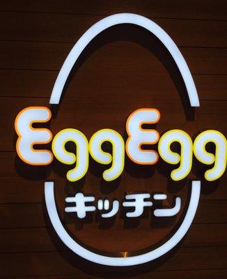 Egg Egg キッチン レイクタウン店