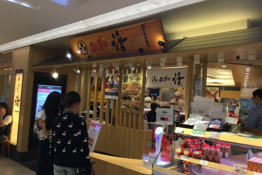 回し寿司 活 池袋西武店